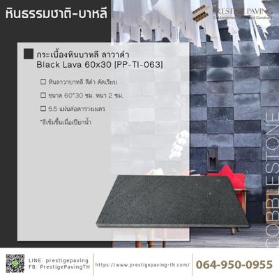Image for Prestige Paving Stone Tile Black Lava