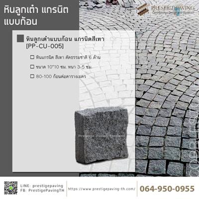 Image for หินลูกเต๋าแบบก้อน แกรนิต ตัดธรรมชาติ 6 ด้าน