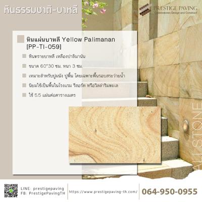 Image for Prestige Paving Stone Tile Bali Yellow Palimanan