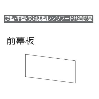 Image for レンジフード前幕板 幕板高さ40cm用 ホワイト MP-754_W