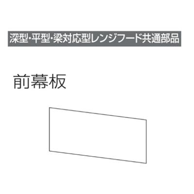 Image for レンジフード前幕板 幕板高さ30cm用 ホワイト MP-603_W