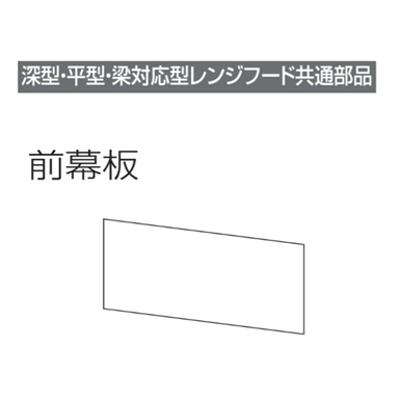 Image for レンジフード前幕板 幕板高さ40cm用 シルバー MP-604_SI