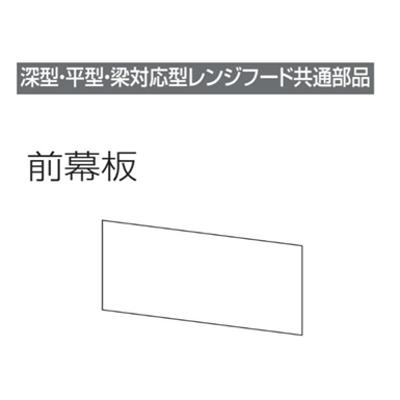 Image for レンジフード前幕板 幕板高さ40cm用 ブラック MP-754_BK