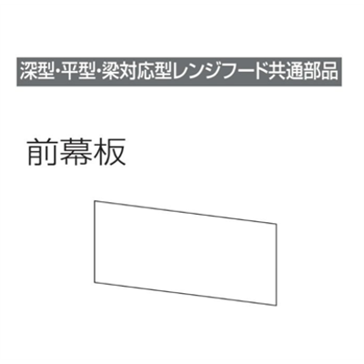 Image for レンジフード前幕板 幕板高さ40cm用 ブラック MP-604_BK