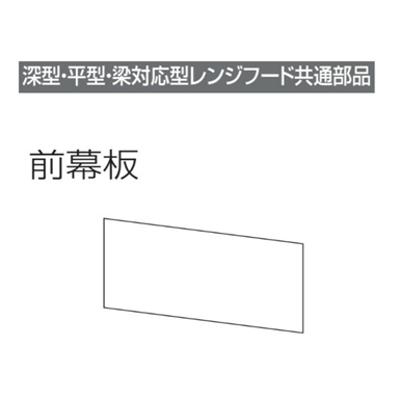 Image for レンジフード前幕板 幕板高さ25cm用 ホワイト MP-6025_W