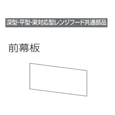 Image for レンジフード前幕板 幕板高さ25cm用 ブラック MP-6025_BK