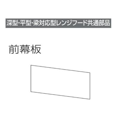 Image for レンジフード前幕板 幕板高さ25cm用 ホワイト MP-7525_W